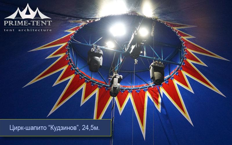 Цирк-шапито 24,5/Кудзинов - 2019г.