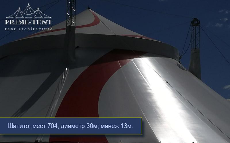 Цирк-шапито 30м, г.Соль-Илецк - 2018г.