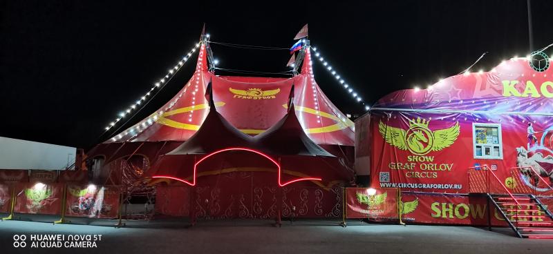 Цирк-шапито 25/5 - 2021г.