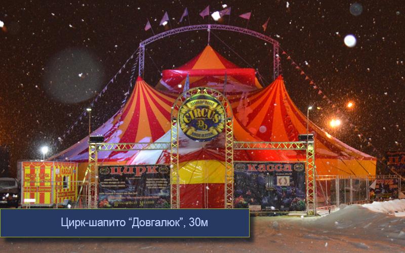 Цирк-шапито 30/New - 2017г.