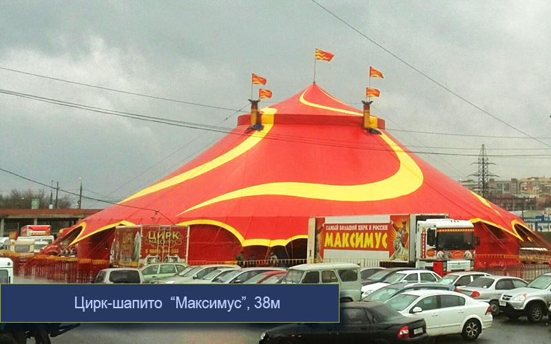 Цирк-шапито 38м Максимус - 2015г.