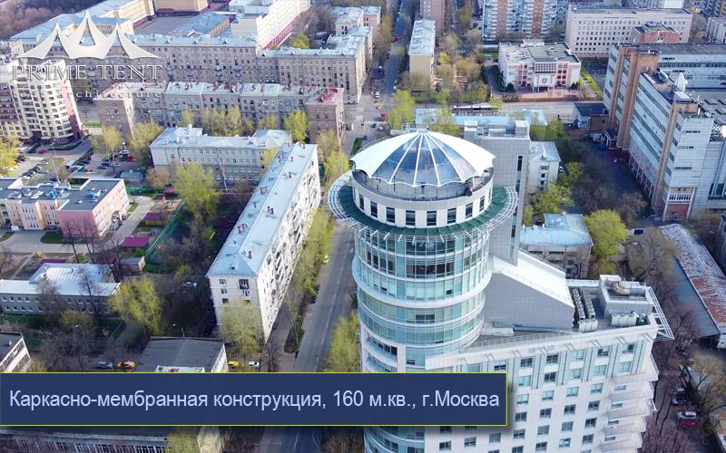 Каркасно-мембранный комплекс на крыше